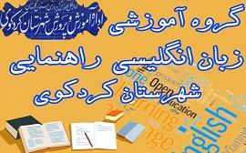 گروه آموزشی زبان انگلیسی راهنمایی شهرستان کردکوی